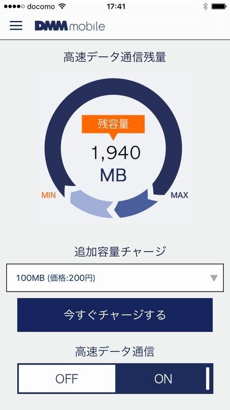 高速データ通信残量のキャプチャ画面