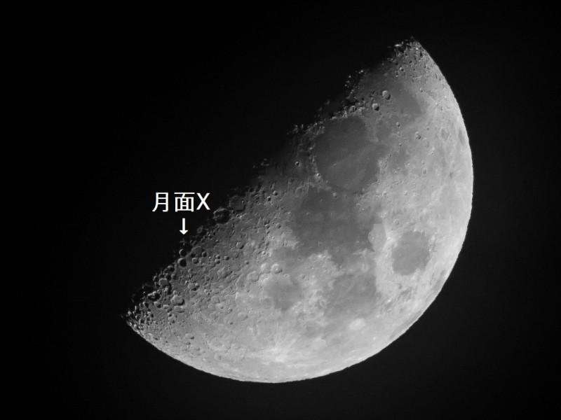 上弦の月(月面X)