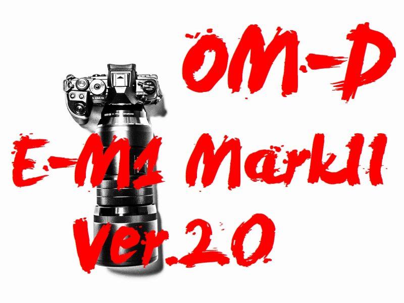 OM-D E-M1 MarkII Ver.2.0
