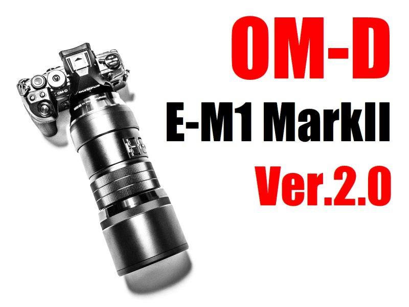 ON-D E-M1 MarkII Ver.2.0 別バージョン
