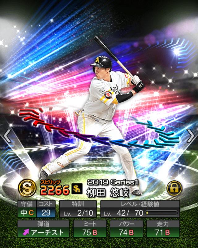 柳田悠岐(2019 Series1 エキサイティングプレイヤー)