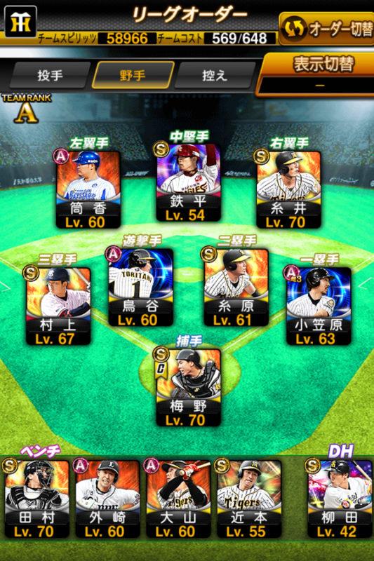 プロ野球スピリッツA リーグオーダー(野手)