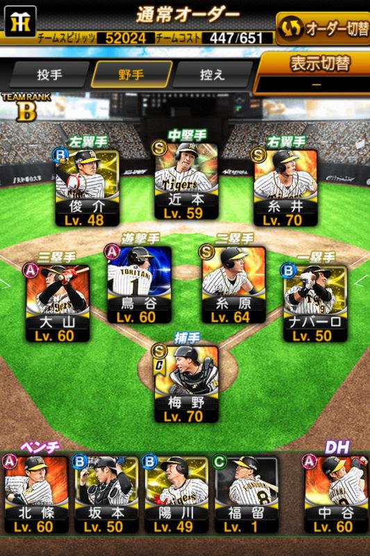 プロ野球スピリッツA 野手純正オーダー(阪神タイガース)
