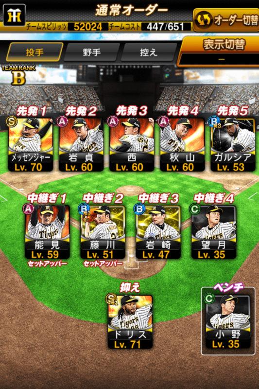 プロ野球スピリッツA投手 純正オーダー(阪神タイガース)