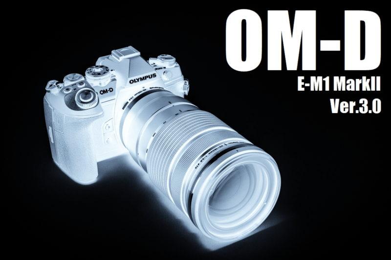 OM-D E-M1 MerkII Ver.3.0