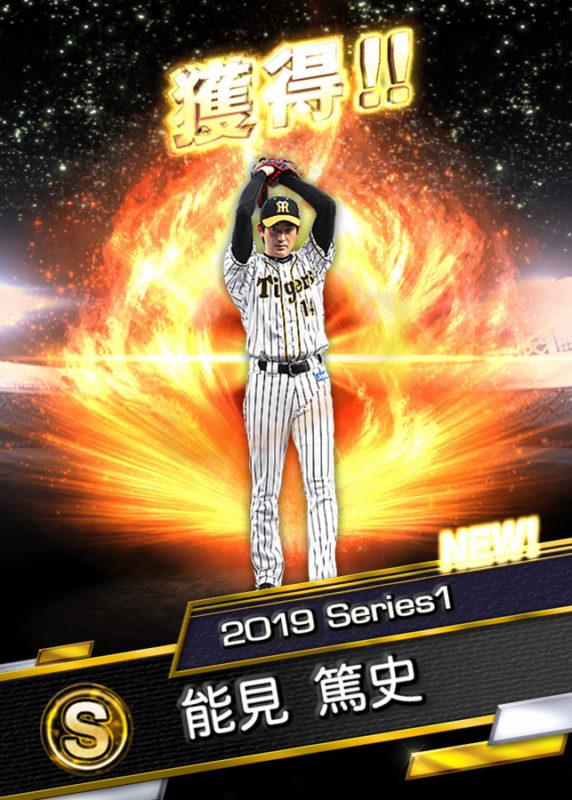 能見篤史(2019 Series1)