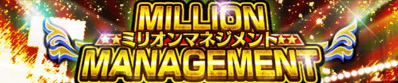 プロ野球スピリッツA(ミリオンマネジメント バナー)