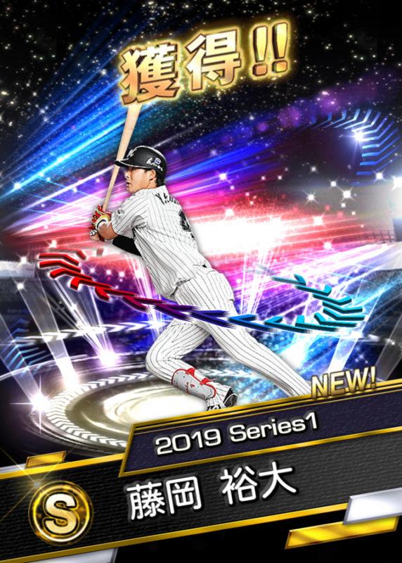 藤岡裕大(2019 Series1 エキサイティングプレイヤー)