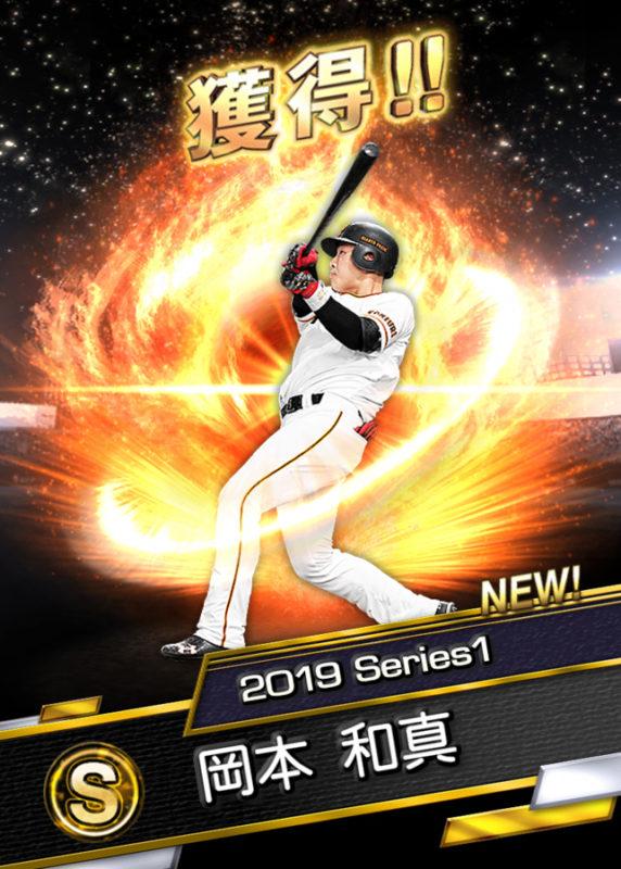 岡本和真(2019 Series1)