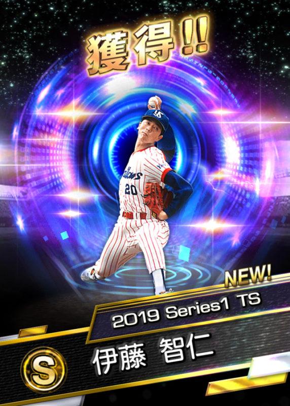 伊藤智仁(2019 Series1 TS)