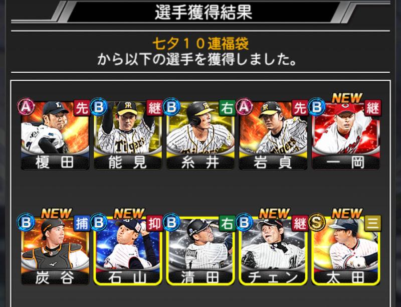 七夕10連福袋(10連)
