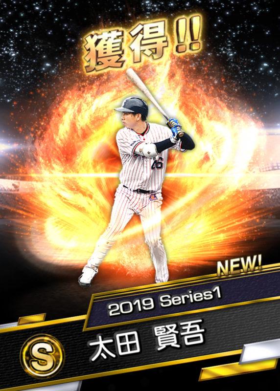 太田賢吾(2019 Series1)