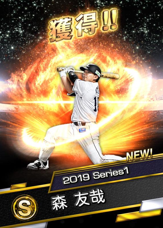 森 友哉(2019 Series1)