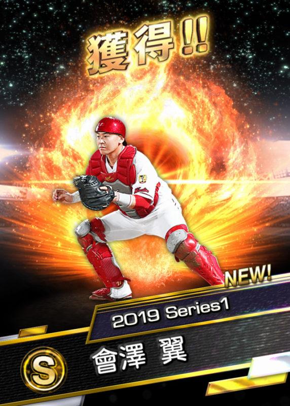 曾澤 翼(2019 Seroes1)
