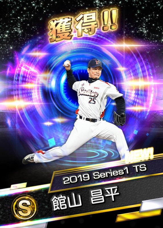 館山 昌平(2019 Series1 TS)