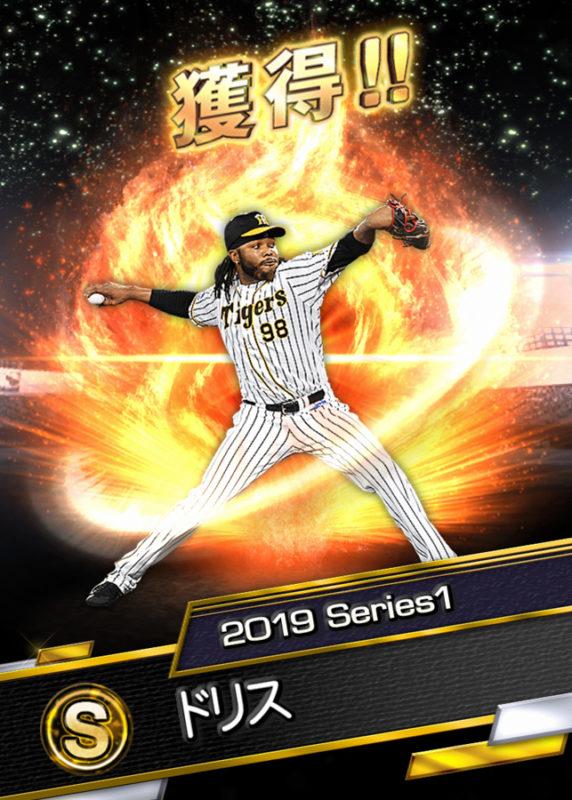 ドリス(2019 Series1)