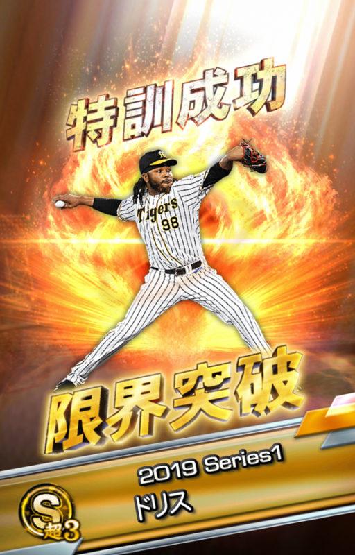 ドリス(2019 Series1)特訓・限界突破