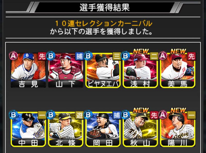 10連セレクションカーニバル(10連目)