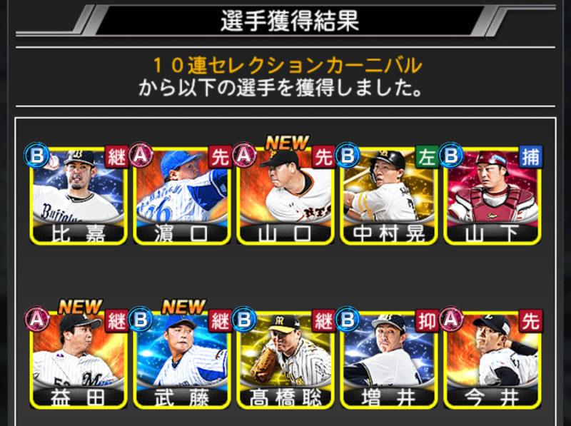 10連セレクションカーニバル(20連目)