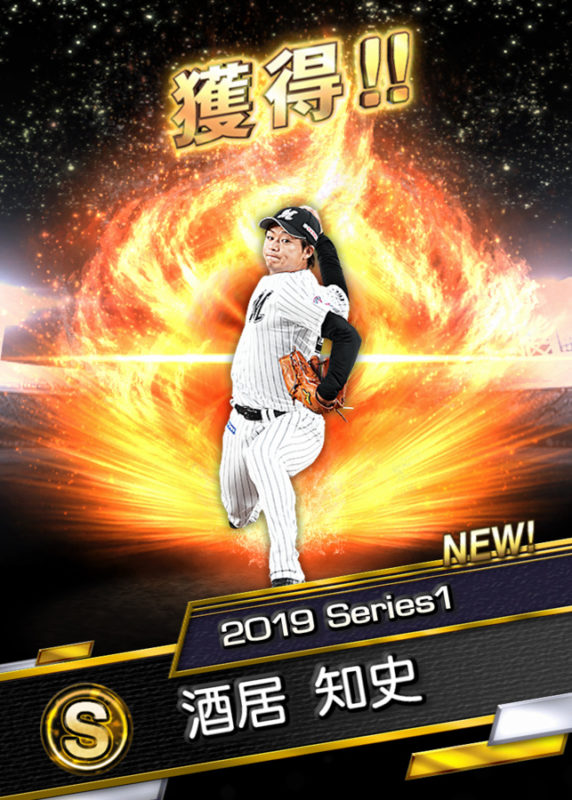 酒居 知史(2019 Series1)