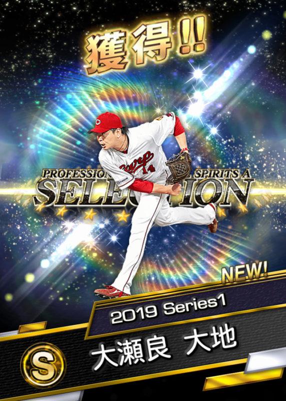 大瀬良 大地(2019 Series1 ST)