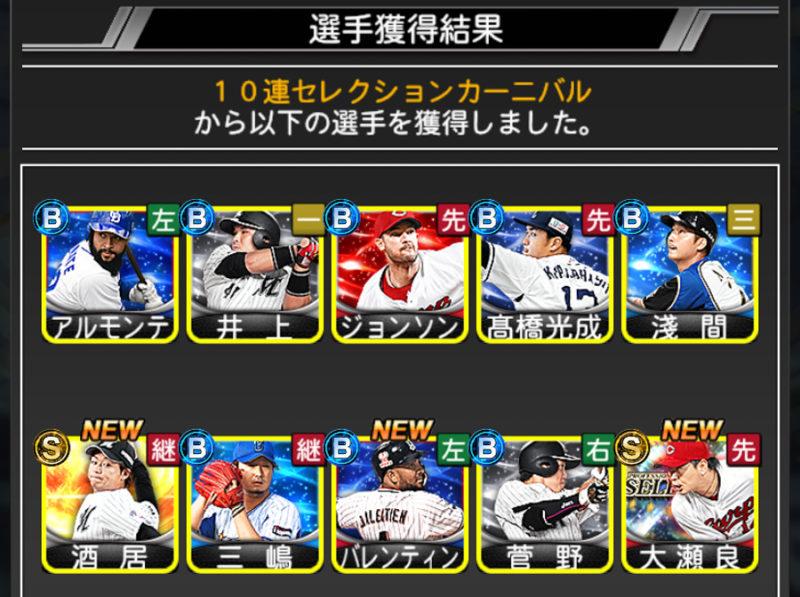 10連セレクションカーニバル(30連目)