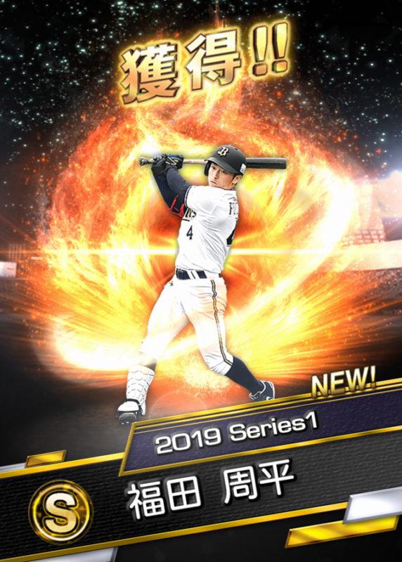 福田 周平(2019 Series1)