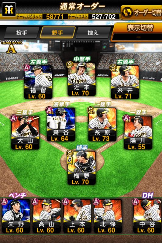 プロ野球スピリッツA 純正オーダー(野手)