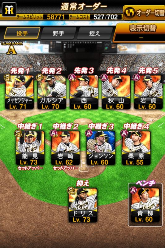 プロ野球スピリッツA 純正オーダー(投手)