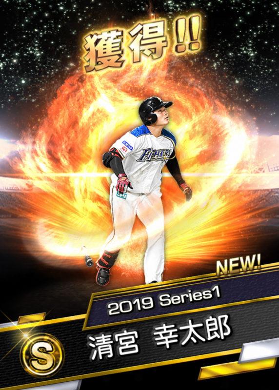 清宮 幸太郎(2019 Series1)