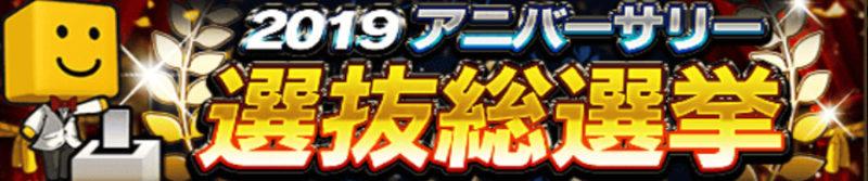 プロスピA 2019アニバーサリー選抜総選挙バナー
