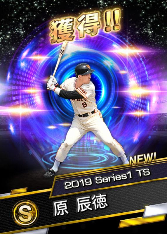 原 辰徳(2019 Seris1 TS)
