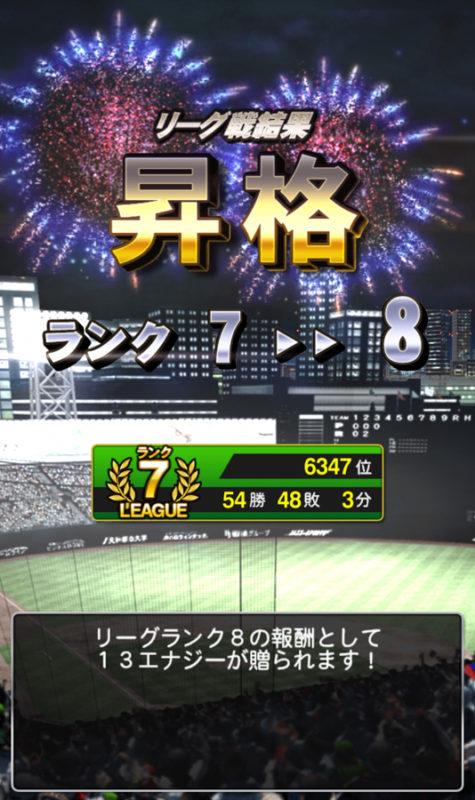プロ野球スピリッツA リーグランキング8昇格