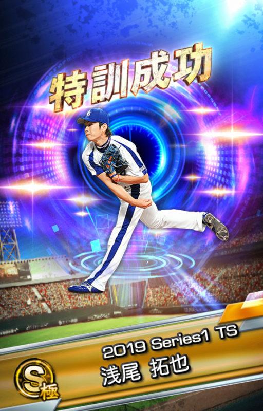 浅尾 拓也(2019 Series1 TS)極
