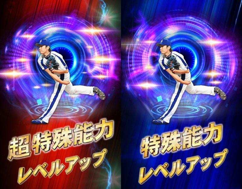 浅尾 拓也(2019 Series1 TS)超特殊能力・特殊能力レベルアップ