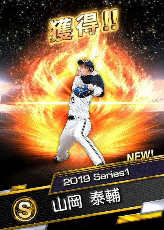 山岡 泰輔(2019 Series1)