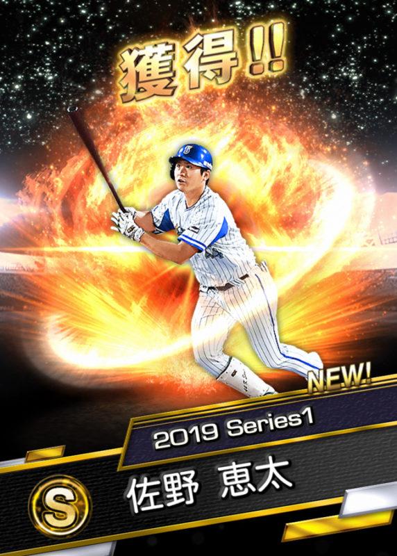 佐野 恵太(2019 Series1)