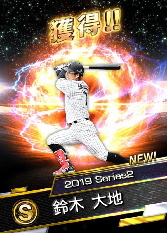 鈴木 大地(2019 Series2)