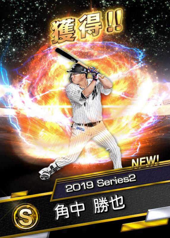 角中 勝也(2019 Series2)