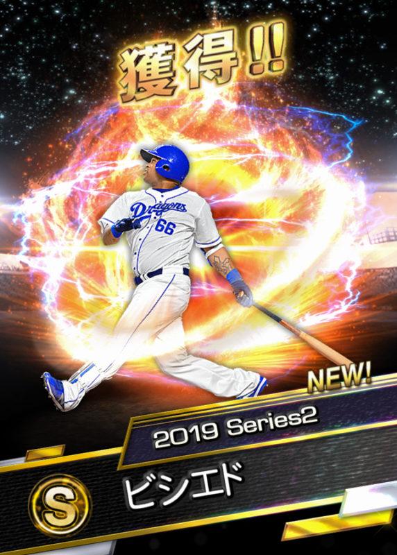 ビシエド(2019 Series2)