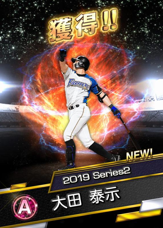大田 泰示(2019 Series2)