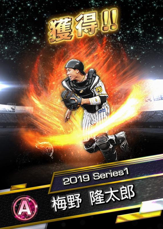 Aランク 梅野 隆太郎(2019 Series1)