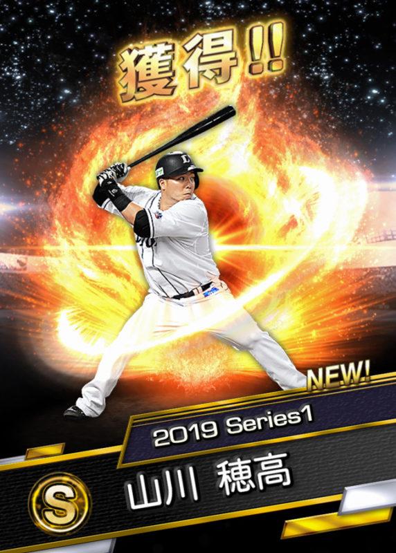 山川 穂高(2019 Series1)