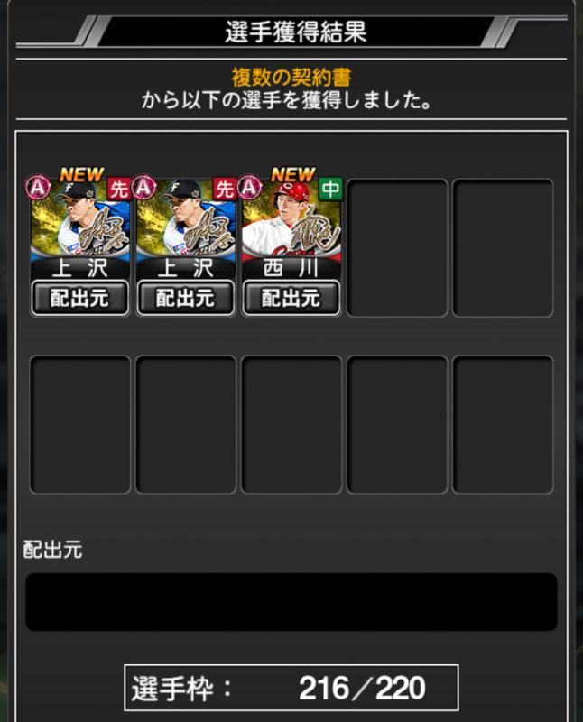 Aランク、日本ハムの上沢選手2枚、広島の西川選手1枚