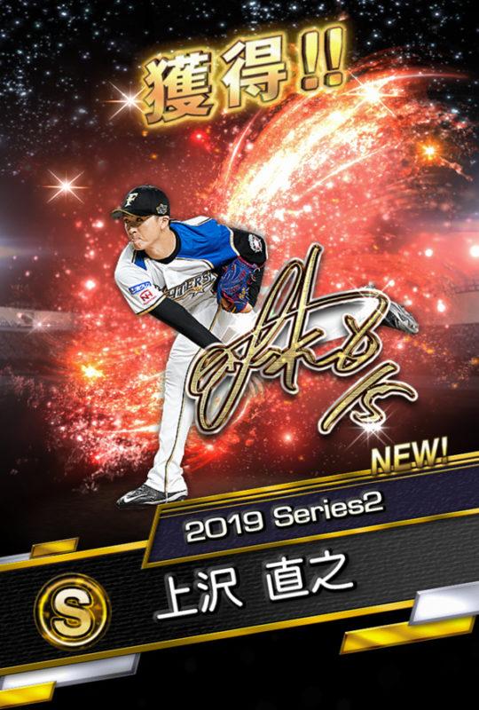 上沢 直之(2019 Series2 Anniv.)