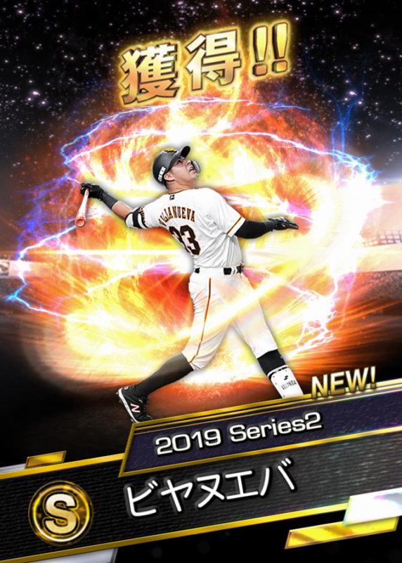 ビヤヌエバ(2019 Series2)