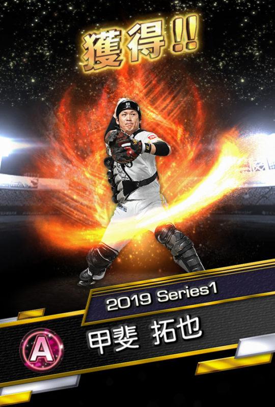 Aランク 甲斐 拓也(2019 Series1)
