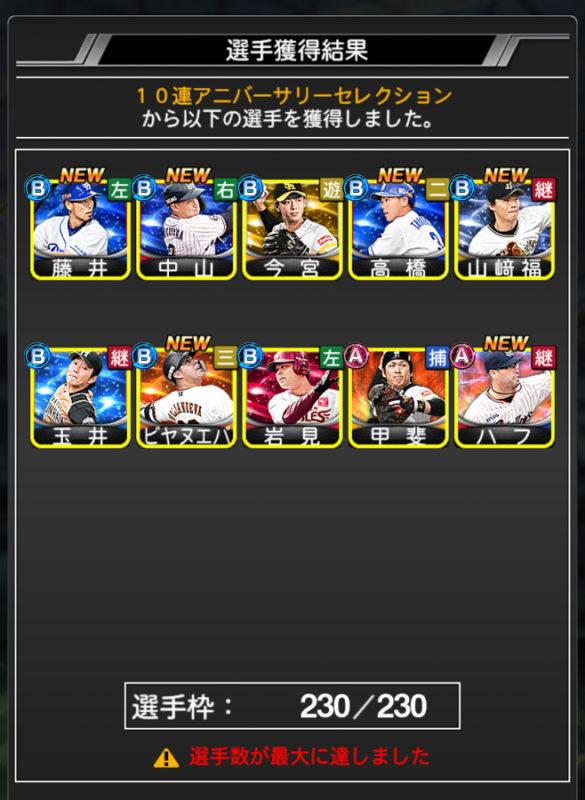 10連アニバーサリーセレクション(40連目)