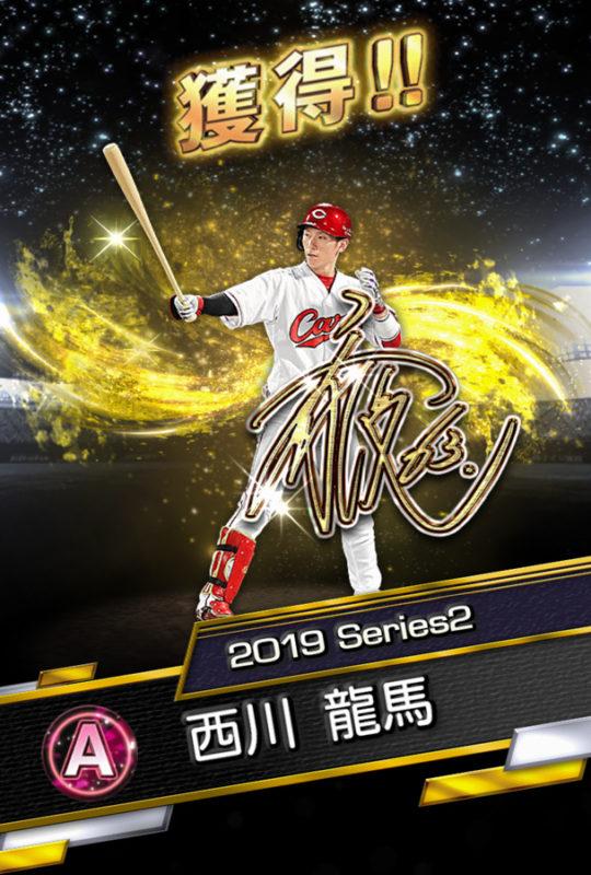 Aランク 西川 龍馬(2019 Series2 Anniv.)
