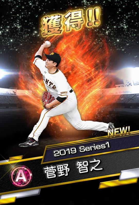 Aランク 菅野 智之(2019 Series1)